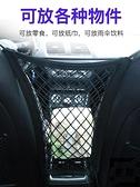汽車座椅間儲物網兜防護隔離網收納網椅背置物袋【左岸男裝】