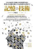 (二手書)記憶的技術:日本司法補習界王牌講師,親自傳授獨門記憶法,你也可以練出..