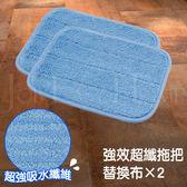《真心良品》超纖拖把替換布×2