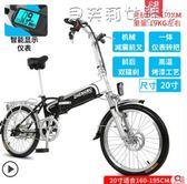 電動車折疊電動自行車鋰電池助力車迷你成人電瓶車男女士小型電動車 LX 【全網最低價】