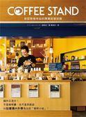 (二手書)COFFEE STAND 新型態咖啡站的開業經營訣竅:以站著喝&外帶為主,5坪大的..