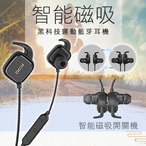 【風雅小舖】QCY QY12 Pro 磁吸式無線藍芽耳機 運動藍牙耳機