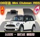 【鑽石紋】08年後 Mini Clubman R55 腳踏墊 / 台灣製造 工廠直營 / mini海馬腳踏墊 mini腳踏墊 mini踏墊