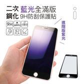 9H鋼化螢幕玻璃保護貼(iPhone二次鋼化藍光滿版) 手機保護貼 耐刮保護貼【QQG89】玻璃保護貼