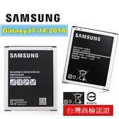 【SAMSUNG】Galaxy J7 SM-J700F EB-BJ700 原廠電池 Galaxy J4 原廠電池【EB-BJ700CBT/C】【平輸-裸裝】附發票