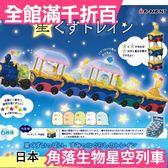 日本 Rement 盒玩 角落生物 星光列車 整套組 6入組 白熊 貓咪 企鵝 炸豬排 炸蝦【小福部屋】