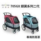 [寵樂子]《Petstro沛德奧》 寵物推車-專用防護雨罩/推車雨衣 (705GX)