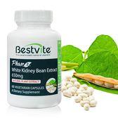 【美國BestVite】必賜力PHASE 2專利型白腎豆膠囊1瓶 (60顆)