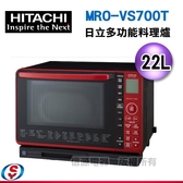 【新莊信源】HITACHI日立過熱水蒸氣烘烤微波爐MRO-VS700T/MROVS700T
