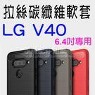 【拉絲碳纖維】LG V40 V450 6.4吋 防震防摔 拉絲碳纖維軟套/保護套/背蓋/全包覆/TPU-ZY