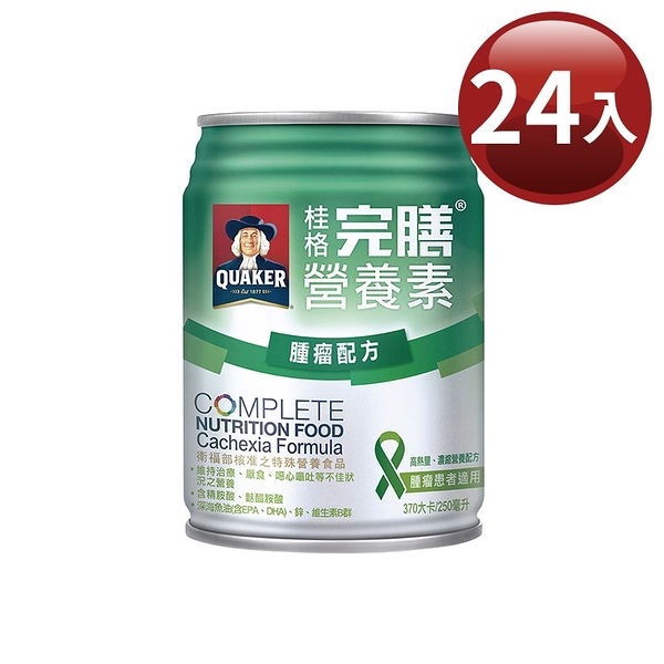 《限宅配》桂格 完膳營養素-腫瘤配方 250mlx24入【新高橋藥局】