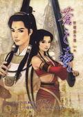 [哈GAME族]免運 現貨 可刷卡 PC GAME 電腦遊戲 大宇 軒轅劍外傳-蒼之濤 繁體中文 DVD版 支援Win7