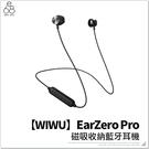 【WIWU】磁吸 藍牙耳機 入耳式 無線 藍芽 麥克風 立體聲環繞 舒適貼耳 手機 通用 音樂 運動 防掉