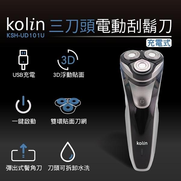 歌林kolin極速三刀頭電動刮鬍刀KSH-UD101U