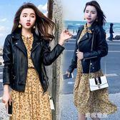 2018春秋新款皮衣女短款韓版機車pu皮夾克修身顯瘦黑色女士小外套『潮流世家』