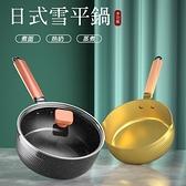 日式雪平鍋泡面鍋小鍋子家用麥飯石煮面鍋小電磁爐熱牛奶鍋不黏鍋【八折下殺】