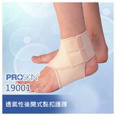 ProSkin 踝關節護套(自黏式)(S號~XL號,可選/19001)【杏一】
