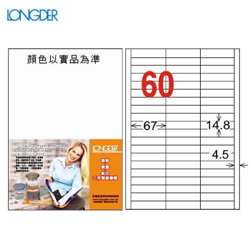 【量販2盒】龍德 A4三用電腦標籤(雷射/噴墨/影印) LD-844-W-A(白)  60格(105張/盒)列印標籤/信封/貼紙