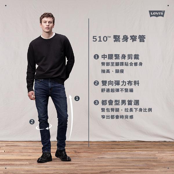 Levis 男款 510 緊身窄管牛仔褲 / Flex 彈力機能布料 / 天絲棉 / 有機棉 / 黑色基本款