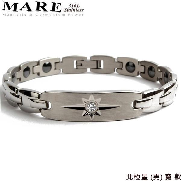 【MARE-316L白鋼】系列: 北極星 (男) 寬 款