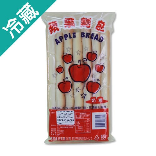【懷舊滋味】軟棉香甜蘋果麵包(小)(165g±5%/包)【愛買冷藏】