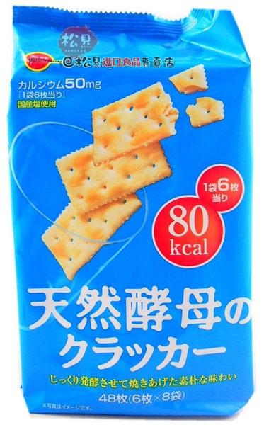 《松貝》北日本天然酵母餅48枚147g【4901360285563】bc23
