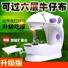 縫紉機 縫紉機家用電動全自動小型電動縫紉...