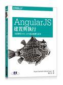 (二手書)AngularJS 建置與執行