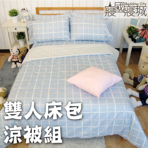 涼被組/雙人床包4件組-【香草夾心方塊酥】100%精梳純棉 #大鐘印染 #台灣製造
