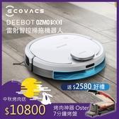 【送Oster烤肉神器】ECOVACS科沃斯 DEEBOT OZMO 900 智能掃地機器人 聯強公司貨