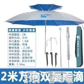 釣魚傘小魚兒釣魚傘2米2.2米雙層萬向防雨釣魚傘釣傘遮陽傘釣魚太陽傘童趣屋促銷好物