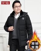 新款爸爸冬裝外套中老年人棉衣男加絨加厚冬季中年羽絨棉襖服 千千女鞋