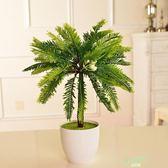 仿真植物盆栽現代簡約家居裝飾品客廳電視酒櫃創意擺件 中元節禮物