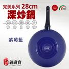 〚義廚寶〛 完美系列 28cm深炒鍋 -...