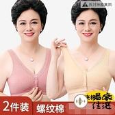前扣大碼媽媽內衣無鋼圈純棉胸罩中年老年人女背心式【君來佳選】