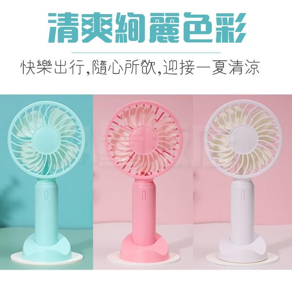 手持風扇 迷你風扇 隨身風扇 可站立 USB風扇 涼扇 電風扇 手機架 便攜風扇 夏日 多色可選