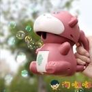 電動泡泡機手持女童玩具女孩吹泡泡兒童玩具男【淘嘟嘟】