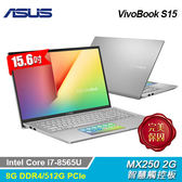 【ASUS 華碩】VivoBook S15 S532FL-0032S8565U 15吋筆電-銀定了 【威秀電影票兌換序號】