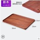 (A 烏檀木托盤35*23*2.5cm)切水果案板砧板實木家用抗菌防黴菜板迷你粘板