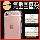 [Q哥] iphone 8 7 plus手機殼最新【三代冰晶盾】C58 防摔氣囊冰晶盾 鏡頭保護 透明