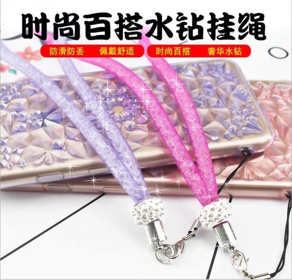 精美 時尚 水晶 水鑽 手機殼 通用 相機 吊墜 胸牌 鑰匙扣 裝飾品 掛繩