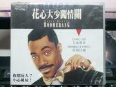 挖寶二手片-V59-003-正版VCD*電影【花心大少闖情關】-艾迪墨菲*荷莉貝瑞