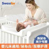 嬰兒護理台嬰兒換尿布台寶寶按摩護理台新生兒嬰兒床換衣撫觸台便攜式 喵小姐NMS