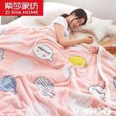 毛毯 夏季珊瑚絨毛毯加厚冬季法蘭絨床單人薄款小毛巾夏涼被子午睡毯子 【全館9折】