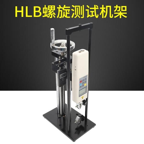 (艾德堡)HLA HLB 螺旋機架/推拉力計測試機臺/壓力拉力試驗機 初色家居館