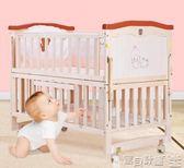 嬰兒搖籃 多功能可摺疊新生兒bb床兒童床拼接大床JD 寶貝計畫