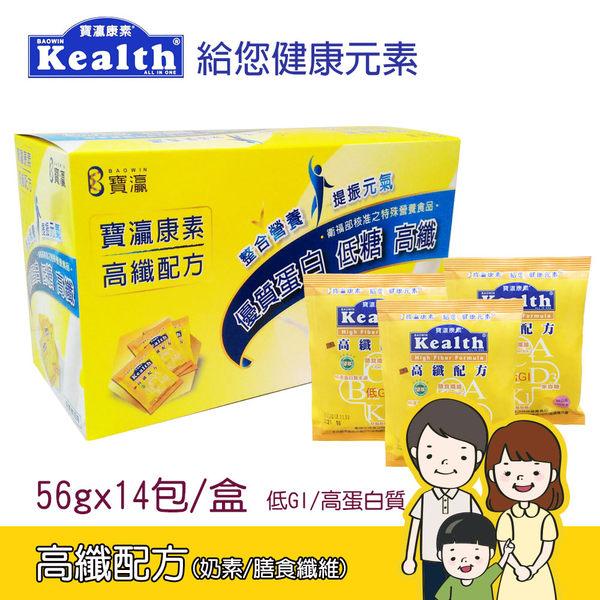 【寶瀛】康素 高纖配方(56gx14包/盒) 管灌營養食品/可替代葡勝納/亞培安素/糖尿病可用