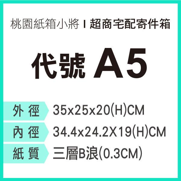 紙箱【35X25X20 CM】【20入】紙盒 超商紙箱 宅配紙箱