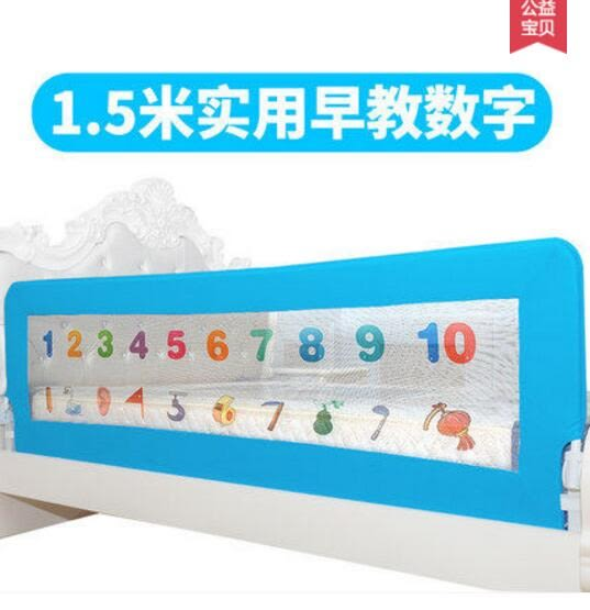 兒童床護欄/床圍欄150公分 一片 【DB0933】