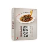 中餐素食證照教室:素食丙級技術士技能檢定術科實作&學科滿分題庫